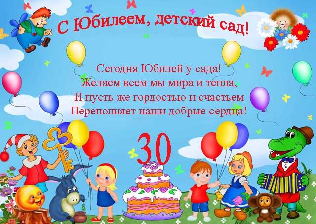 Поздравления детский сад с днем рождения 73
